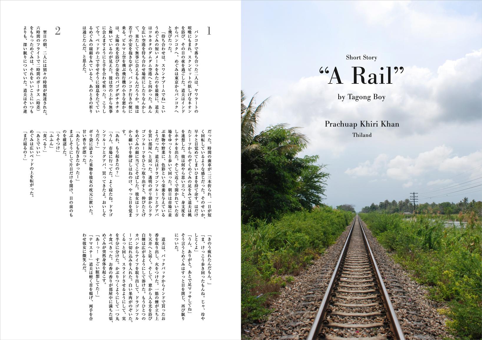A-Rail-1.jpg