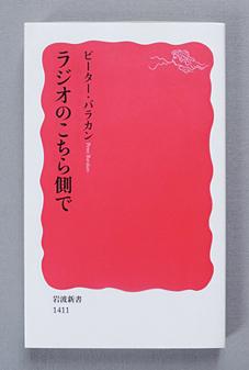 Book-PeterBarakan.jpg
