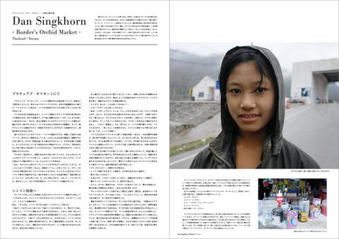 Border-DanSingkorn-1.jpg
