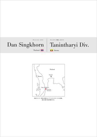 Border-DanSingkorn-IndexPage.jpg