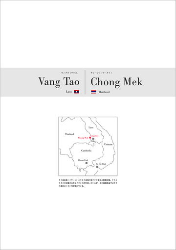 Border-VangTao-ChongMek-tobira.jpg