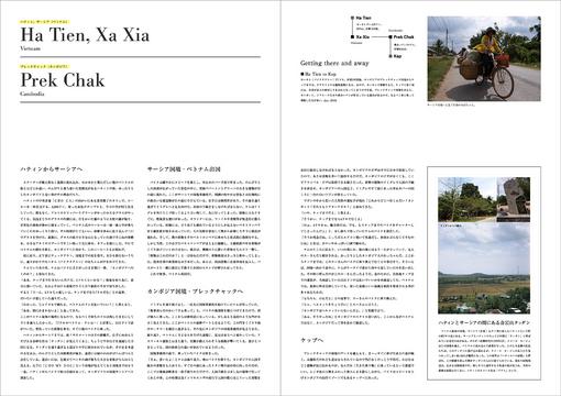 Border-XaXia-PrekChak-1.jpg