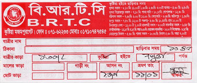 BusTicket-BRTC.jpg