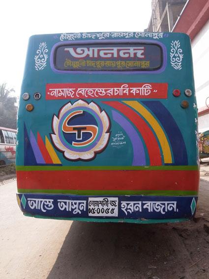 Chandpur-R0125703.jpg