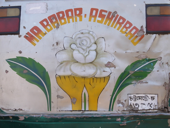 Chittagong-Bus-38b-R0126767.jpg