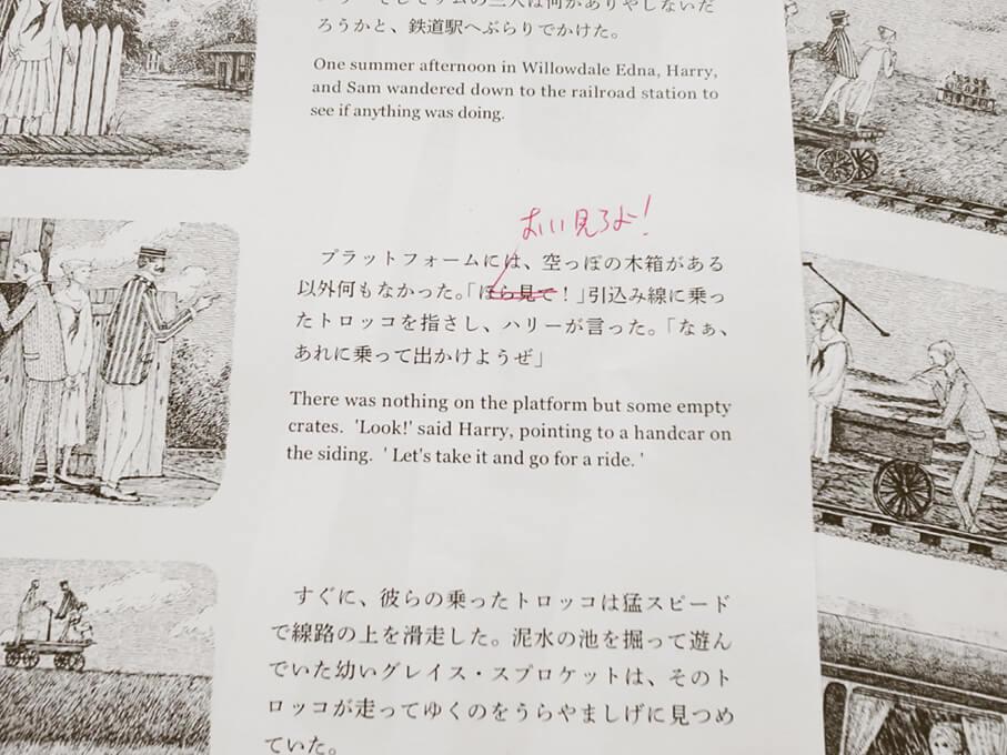 Gorey-translate-July2019.jpg