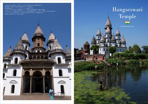 Hangseshwari-Temple-1.jpg