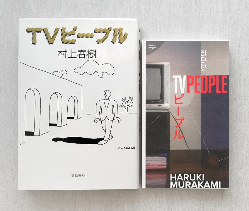 Murakami-Haruki-TV-people-bookcover.jpg