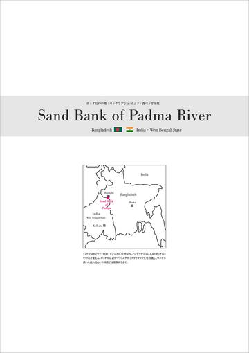 Padma-Sandbank-tobira.jpg