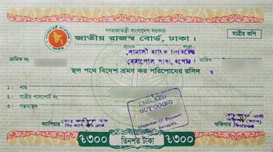 R2N-Bangla-departure-tax.jpg