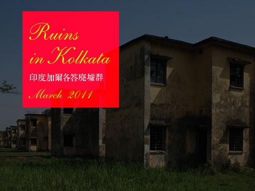 R2N-Ruins-Kolkata-top.jpg