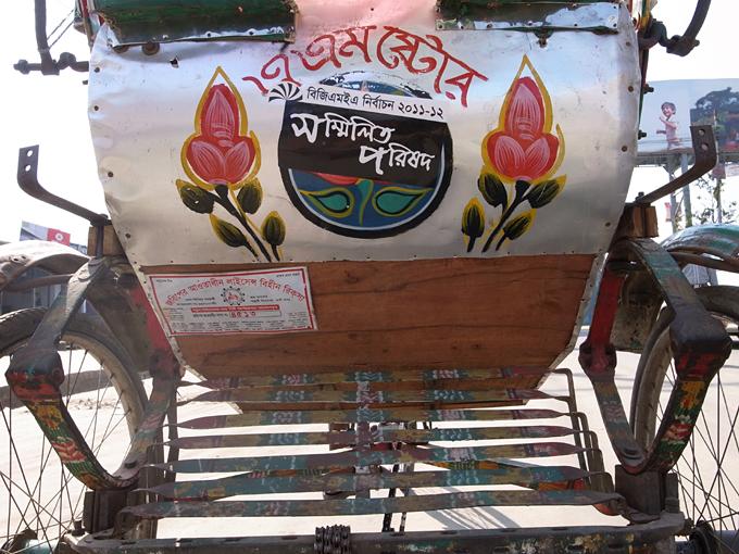 Rickshaw-Chittagong-R0126853.jpg