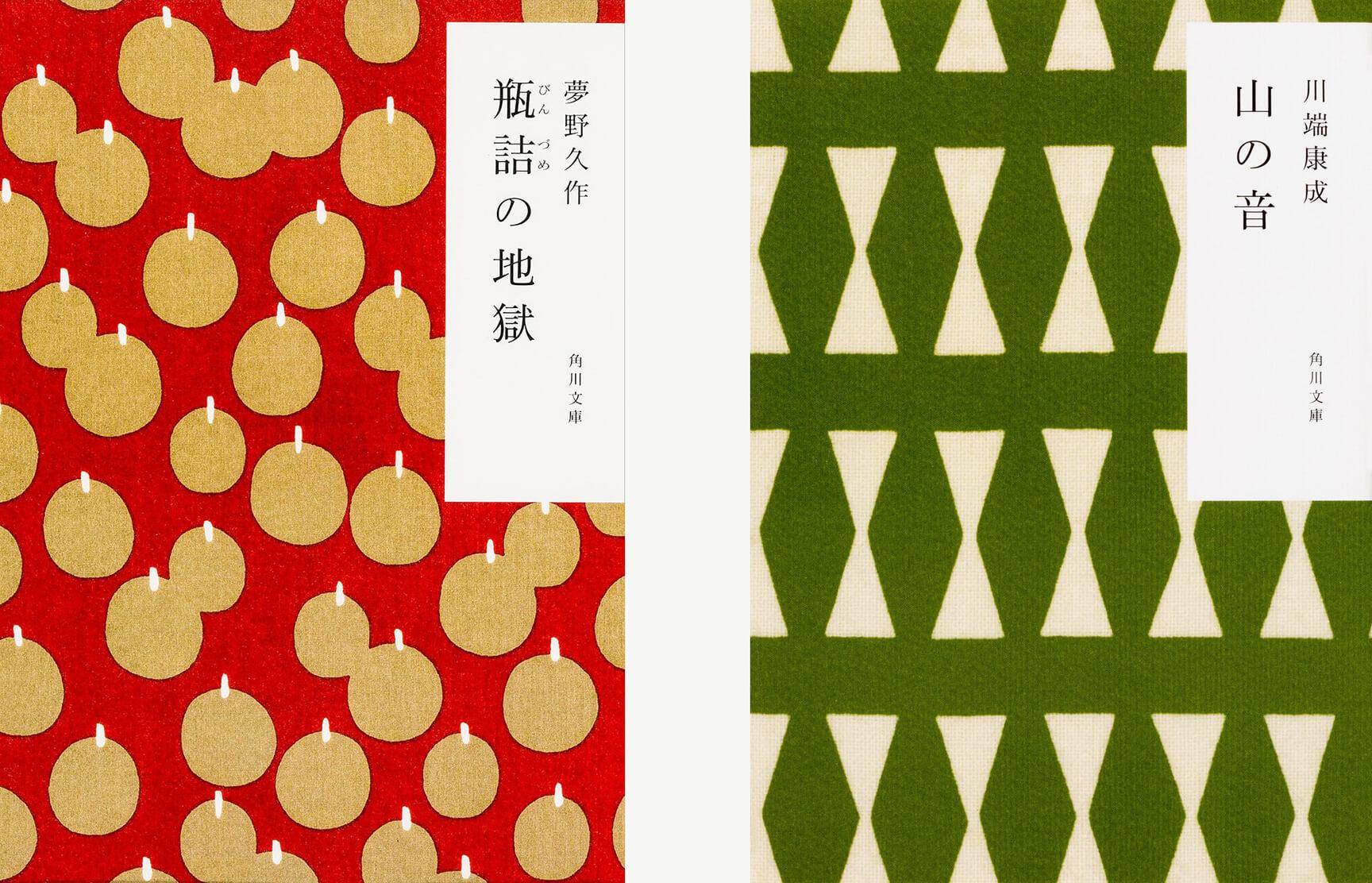 bookcover-kadokawa-kamawanu-1.jpg
