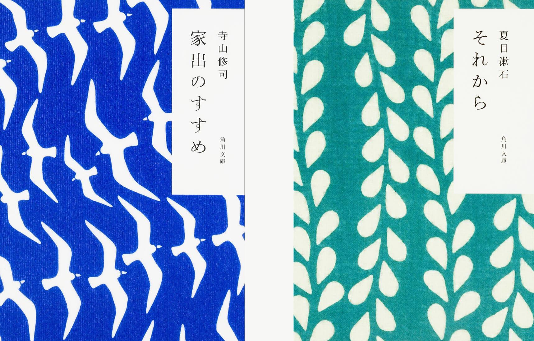 bookcover-kadokawa-kamawanu-2.jpg