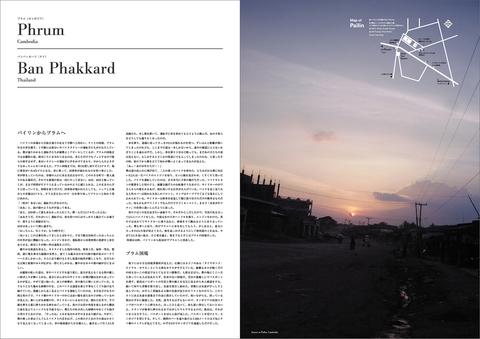 border-phrum-Phakkard-1.jpg