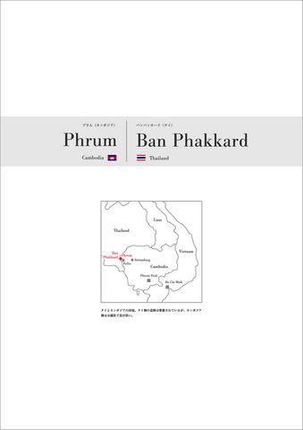 border-phrum-Phakkard-top.jpg
