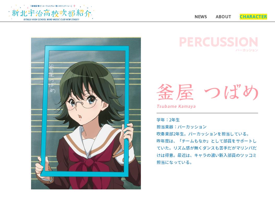 character-kamaya-tsubame.png