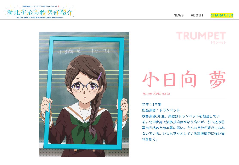 character-trumpet-kohinata-yume.png