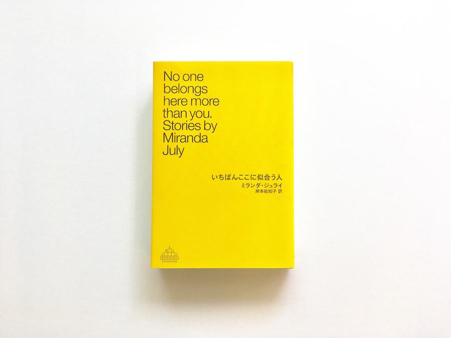 p-miranda-july-no-one-belongs-book.jpg