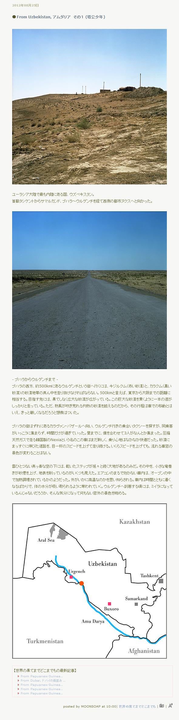 sekainohate-amudarya-0825-2012.jpg