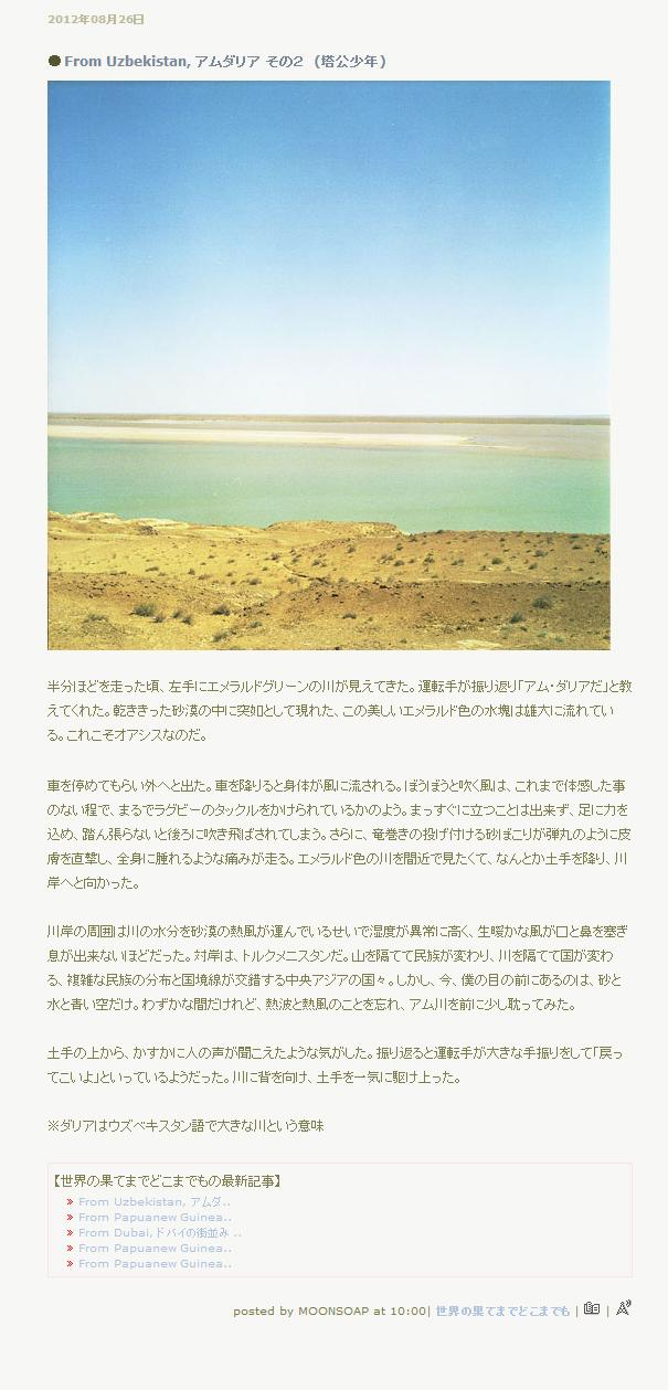 sekainohate-amudarya-0826-2012.jpg