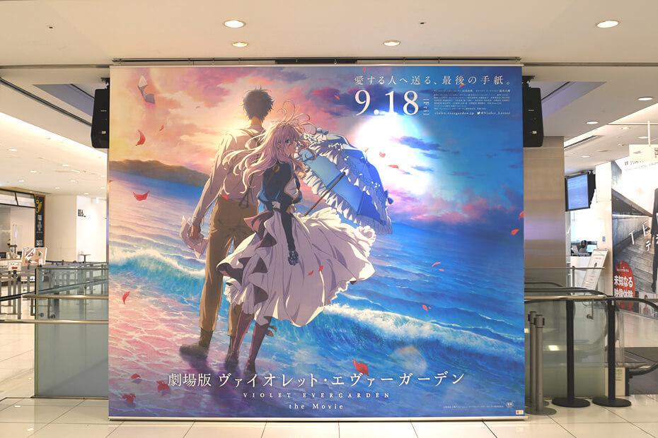 shinjuku-piccadilly-violet-evergarden-0918-2020-a.jpg